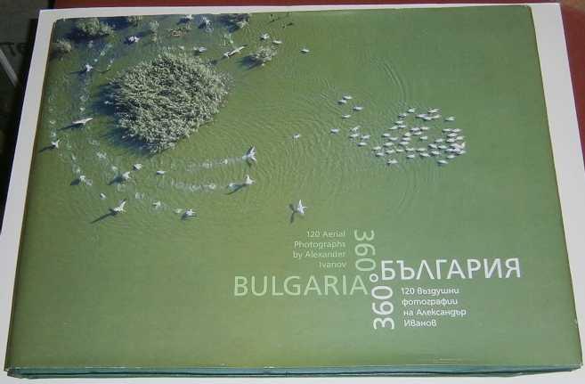 Mladenova, R. - 360  Bulgaria aerial : 120 aerial photographs by Alexander Ivanov.